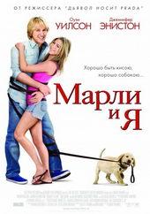 Афиша к комедии Марли и я (2009)
