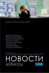 Афиша к сериалу Служба новостей (2012)