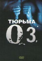 Тюрьма «ОZ» (1997)