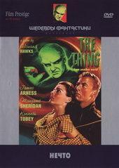 Нечто (1951)