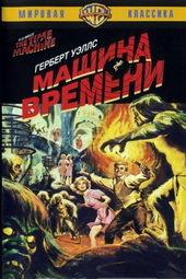 Старый фильм Машина времени (1960)