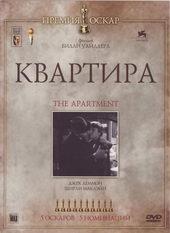 Постер к фильму Квартира (1960)