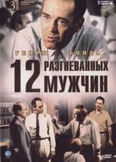 Постер к фильму 12 разгневанных мужчин (1957)