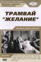 Постер к фильму Трамвай «Желание» (1951)