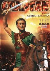 Плакат к фильму Спартак (1960)