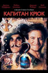 Постер к детскому фильму Капитан Крюк(1991)