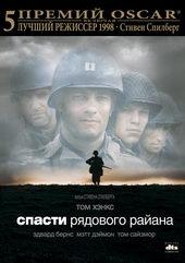 Военный фильм Спасти рядового Райана(1998)