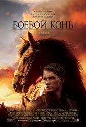 Афиша Боевой конь(2012)