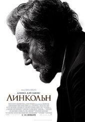 Исторический фильм Линкольн(2013)