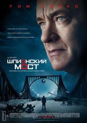 Постер из фильма Шпионский мост(2015)