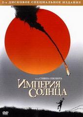 Постер к кинофильму Империя Солнца(1987)