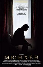 Постер из фильма Мюнхен(2006)