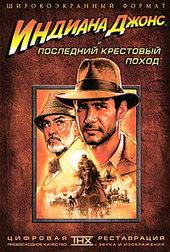 Индиана Джонс и Последний крестовый поход (1989)