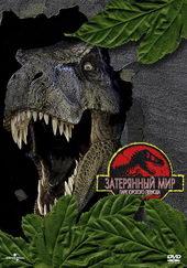 Постер к фильму Парк Юрского периода 2: Затерянный мир (1997)