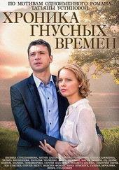 фильмы по романам татьяны устиновой