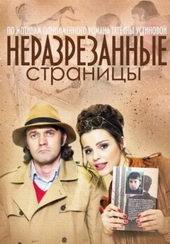 Фильм Неразрезанные страницы (2015)