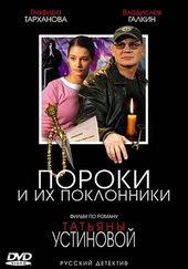 татьяна устинова фильмы по произведениям