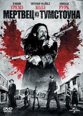 Мертвец из Тумстоуна (2012)