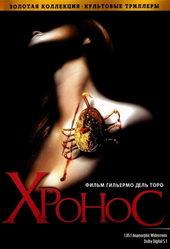Фильм Хронос (1993)