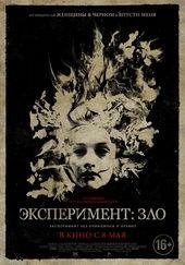 Хоррор Эксперимент: Зло (2014)