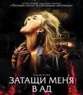 Постер к кинофильму Затащи меня в ад (2009)