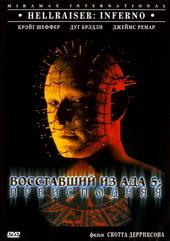 Постер к фильму Восставший из ада 5: Преисподняя (2000)