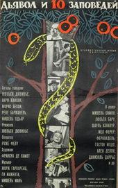 Афиша к хоррору Дьявол и десять заповедей (1962)