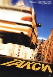 Такси (1998)