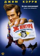 Постер из фильма Эйс Вентура: Розыск домашних животных (1994)