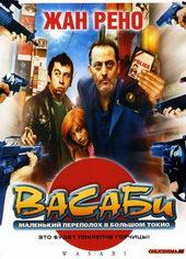 Афиша из фильма Васаби (2002)