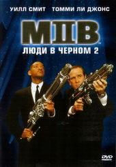 Афиша из комедии Люди в черном 2 (2002)