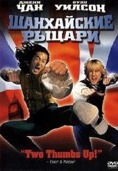 Плакат из комедии Шанхайские рыцари (2003)