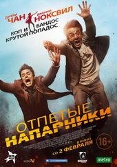 Постер Отпетые напарники (2016)