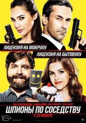 Постер к комедии Шпионы по соседству (2016)