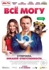 Постер к комедии Все могу(2015)