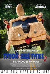 Плакат к комедии Тупой и еще тупее 2(2015)