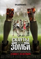 Скауты против зомби(2015)