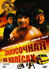 Постер из комедии Закусочная на колесах (1984)