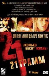 Постер к фильму 21 грамм (2003)