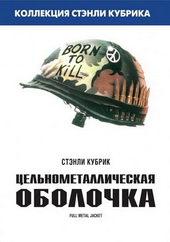 Плакат к фильму Цельнометаллическая оболочка (1987)