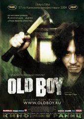 Плакат к фильму Олдбой (2004)