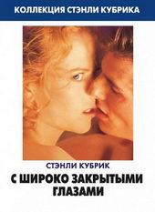Афиша к фильму С широко закрытыми глазами (1999)