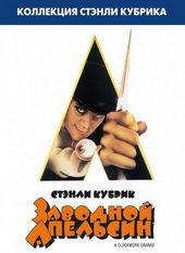 Заводной апельсин (1971)