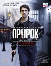 Постер к фильму Пророк (2009)