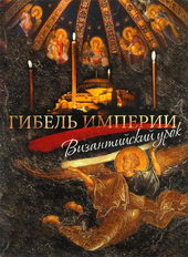 Плакат к фильму Гибель империи: Византийский урок (2008)