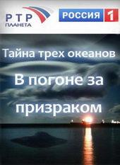 Плакат к фильму Тайна трех океанов (2014)