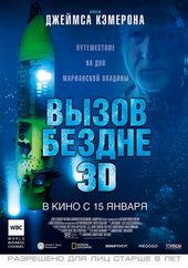 Постер к фильму Вызов бездне 3D(2015)