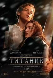 Постер к фильму Титаник(1998)