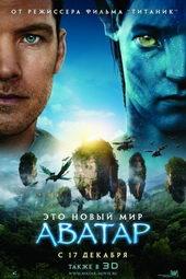 Плакат к фильму Аватар(2009)
