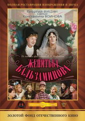 Женитьба Бальзаминова (1965)